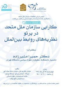 نشست علمی «کارایی سازمان ملل متحد در پرتو نظریه های روابط بین الملل»