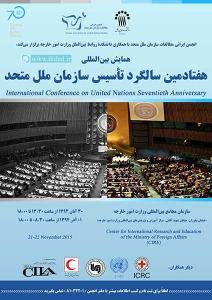 همایش بین المللی «هفتادمین سالگرد تأسیس سازمان ملل متحد»