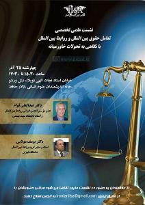 نشست علمی تخصصی «تعامل حقوق بین الملل و روابط بین الملل با نگاهی به تحولات خاورمیانه»