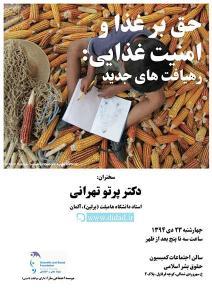 نشست تخصصی «حق بر غذا و امنیت غذایی: رهیافت های جدید»