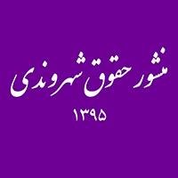 قوانین مهم ایران - منشور حقوق شهروندی مصوب ۱۳۹۵ هیئت دولت