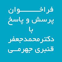 اختصاصی دیداد - فراخوان پرسش و پاسخ با دکتر محمد جعفر قنبری جهرمی