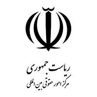 اخبار - ثبت لایحه تفصیلی جمهوری اسلامی ایران علیه ایالات متحده امریکا در دیوان بین المللی دادگستری