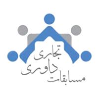 سومین دوره «مسابقات داوری تجاری» _ آذر ۱۳۹۶