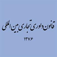 قوانین مهم ایران - قانون داوری تجاری بین المللی مصوب ۱۳۷۶ مجلس شورای اسلامی