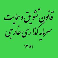 قانون تشویق و حمایت سرمایه گذاری خارجی مصوب ۱۳۸۱ مجمع تشخیص مصلحت نظام
