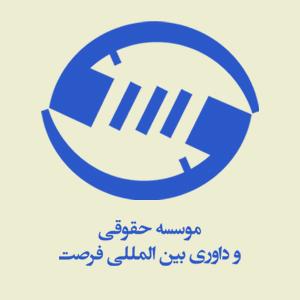 نشست علمی «جایگاه استارت آپ ها در نظام حقوقی ایران» _ آذر ۱۳۹۸