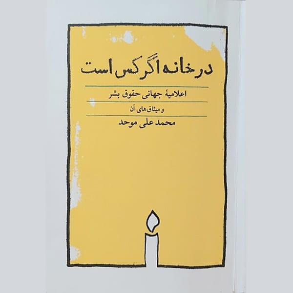 نقد و بررسی کتاب: در خانه اگر کس است تألیف دکتر محمد علی موحد