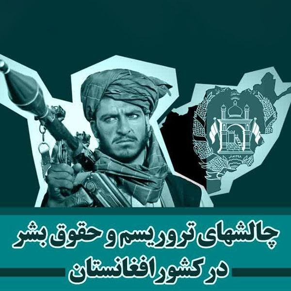نشست بین المللی مجازی «چالش های تروریسم و حقوق بشر در افغانستان» - مرداد ۱۴۰۰