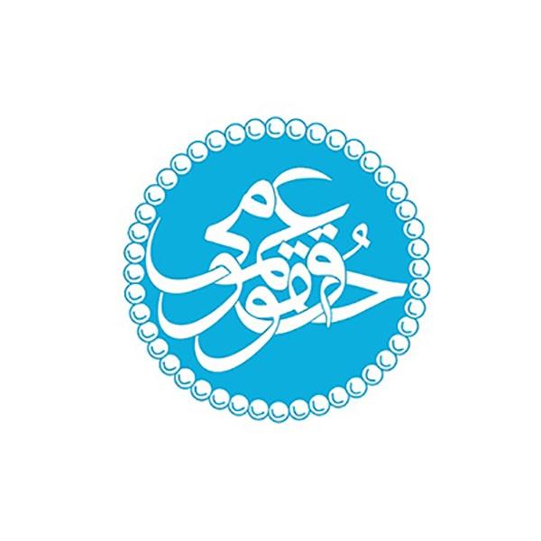 نشست علمی «ایران و مسئله «سیاست حقوقی» در حقوق بین الملل» - شهریور ۱۴۰۰