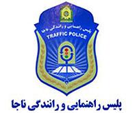 هم اندیشی قانون، ترافیک: فرصتها و چالشها