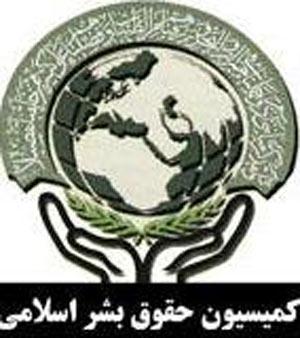 همایش ملی «صیانت از کرامت انسانی در اندیشه حقوقی اسلام» – فراخوان مقاله