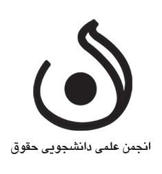 نشست «آیین نوین دادرسی کیفری: نقد و بررسی تحولات قانون آیین دادرسی کیفری ۹۲»
