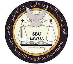 نشست تخصصی «قانون جدید آیین دادرسی دیوان عدالت اداری: در بوته نقد و بررسی»