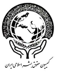کارگاه آموزشی «حقوق بشر در فرآیند تحقیقات مقدماتی قضایی از منظر نظام حقوقی ایران و موازین بین المللی»