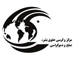 نشست تخصصی «جایگاه کودک در نظام کیفری ایران: چالش ها و راهکارها»