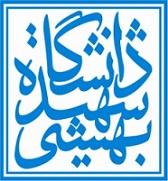 نشست تخصصی «شناسایی روابط و تضمینات اصول بنیادین در دعاوی کیفری؛ با نگاهی به اساسنامه دیوان کیفری بین المللی»