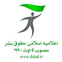 اعلامیه اسلامی حقوق بشر ۱۹۹۰