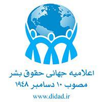 اعلامیه جهانی حقوق بشر ۱۹۴۸