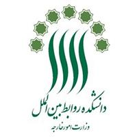 نشست تخصصی «حقوق بین الملل و سیاست خارجی جمهوری اسلامی ایران»