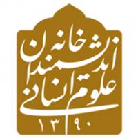 نشست بررسی «وقف اموال موسسات عمومی غیردولتی با تأکید بر وقف اموال دانشگاه آزاد اسلامی»