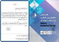 برنامه همایش «حقوق بین الملل و بازی های رایانه ای»