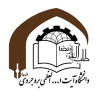 فراخوان مقاله برای همایش ملی «قرآن و حقوق»