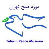 فراخوان عضویت در گروه مطالعات صلح موزه صلح تهران