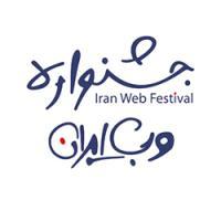 کاندیدای بهترین سایت در گروه حقوقی پنجمین دوره جشنواره وب ایران (۱۳۹۱)