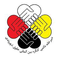 کارگاه تخصصی «حقوق شهروندی از منظر اسلام با تمرکز بر مبانی حقوق شهروندی در اسلام ناب محمدی»