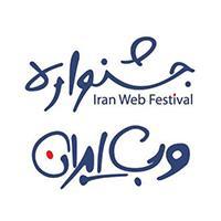 در جشنواره وب ایران ۱۳۹۵ به دیداد رای دهید