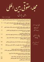 مجله حقوقی بین المللی (شماره ۵۵)