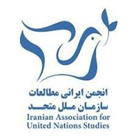 نشست عیدانه انجمن ایرانی مطالعات سازمان ملل متحد: «ایران و سازمان ملل متحد در سالی که گذشت» _ فروردین ۱۳۹۶