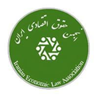 نخستین همایش ملی «حقوق بازار سرمایه» _ اردیبهشت ۱۳۹۶