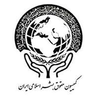 ۱۲ پرسش کمیسیون حقوق بشر اسلامی ایران خطاب به نامزدهای دوازدهمین دوره انتخابات ریاست جمهوری _ اردیبهشت ۱۳۹۶
