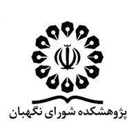 کارگاه های آموزشی پژوهشکده شورای نگهبان – تیر ۱۳۹۶