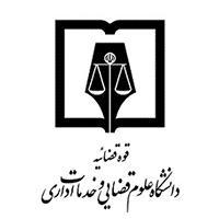 کارگاه آموزشی «داوری تجاری بین المللی؛ رویکردهای حقوق ایران و فرانسه» _ آذر ۱۳۹۶