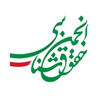 مراسم «بزرگداشت استاد بزرگ حقوق ایران دکتر سید عزت الله عراقی» _ دی ۱۳۹۶
