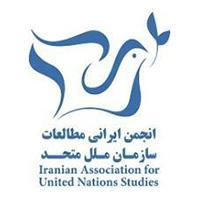 نشست ویژه بهارانه ۱۳۹۷ انجمن ایرانی مطالعات سازمان ملل متحد – اردیبهشت ۱۳۹۷