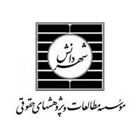معرفی کتاب: قربانیان تروریسم در حقوق بین الملل