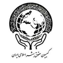 نشست هم اندیشی علمی «کشورهای اسلامی و گذار از اعلامیه حقوق بشر در اسلام مصوب ۱۹۹۰ میلادی| ۱۳۶۹ شمسی» _ مرداد ۱۳۹۸