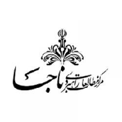 فراخوان مقاله برای «فصلنامه مطالعات راهبردی ناجا» _ سال ۱۳۹۸