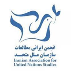فراخوان مقاله برای همایش سالانه انجمن ایرانی مطالعات سازمان ملل متحد با عنوان «تحریم و حقوق بین الملل» _ مهر ۱۳۹۸