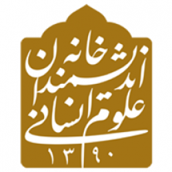نشست تخصصی «تجارت بین الملل تحت حاکمیت حقوق نرم» _ دی ۱۳۹۸