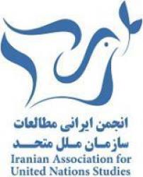 گزارش نشست خوانش اسناد بینالمللی: گزارش مخبر ویژه کمیسیون حقوق بینالملل با عنوان «قواعد غیرقابل عدول حقوق بینالملل(قواعد آمره)» _ مهر ۱۳۹۶