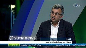 ویدیو _تشریح آثار تحریم های جدید آمریکا نسبت به ۱۸ بانک ایرانی توسط مدیرکل امور بین الملل بانک مرکزی