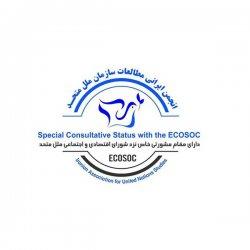 کارگاه آموزشی «آشنایی با فرایندهای تصمیم گیری در سازمان ملل متحد» _ تیر ۱۴۰۰