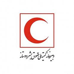 نشست تخصصی «اصل های بنیادین حقوق بین الملل بشردوستانه» _ مهر ۱۴۰۰