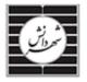 کارگاه آموزشی «راهکارهای کسب موفقیت تحصیلی در رشته حقوق بین الملل»