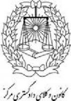 شناسایی پروانه وکالت کانون وکلای دادگستری مرکز از سوی کانون وکلای انگلستان